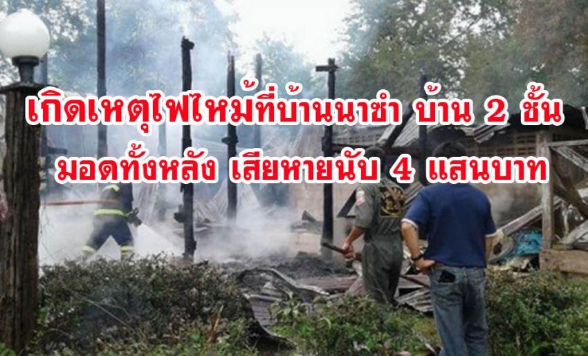 เกิดเหตุเพลิงไหม้บ้านวอดทั้งหลังบ้านนาซำ