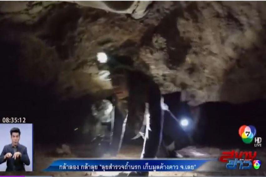 กล้าลองกล้าลุยสำรวจถ้ำนรกอำเภอหนองหินจังหวัดเลยตอนที่2