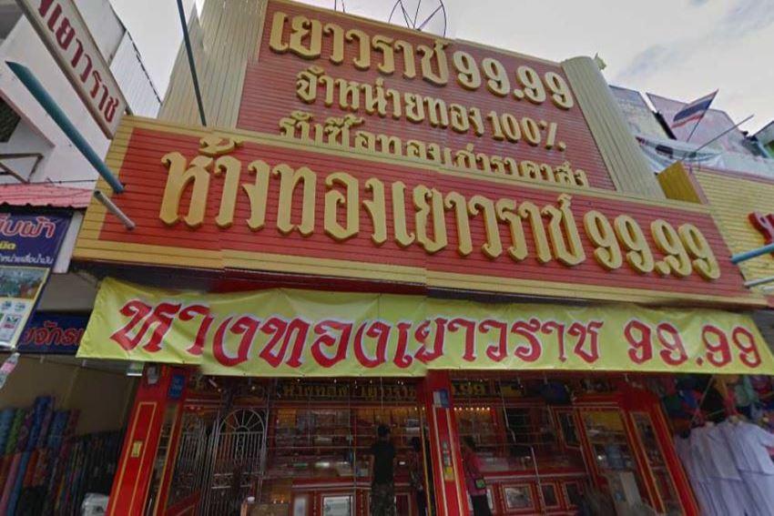 ห้างทองเยาวราช9999