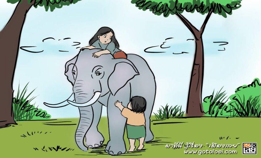 พญาช้างนางผมหอมตำนานรักลุ่มน้ำเลย
