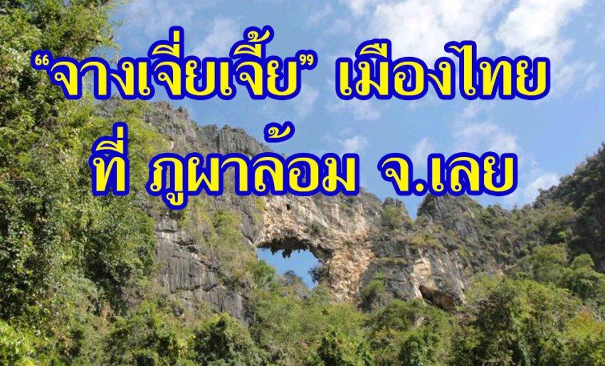 จางเจี่ยเจี้ยเมืองไทยภูผาล้อม