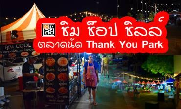 ชิม ช็อป ชิลล์ ที่ตลาดนัด Thank You Park
