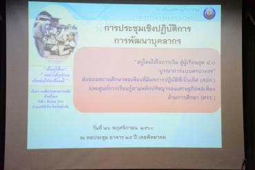 รูปภาพรูปภาพรูปภาพเลยพิทยาคม จัดอบรมครูไทยใส่ใจการเงิน