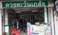 ร้านขายยา-ดวงตะวันเภสัช