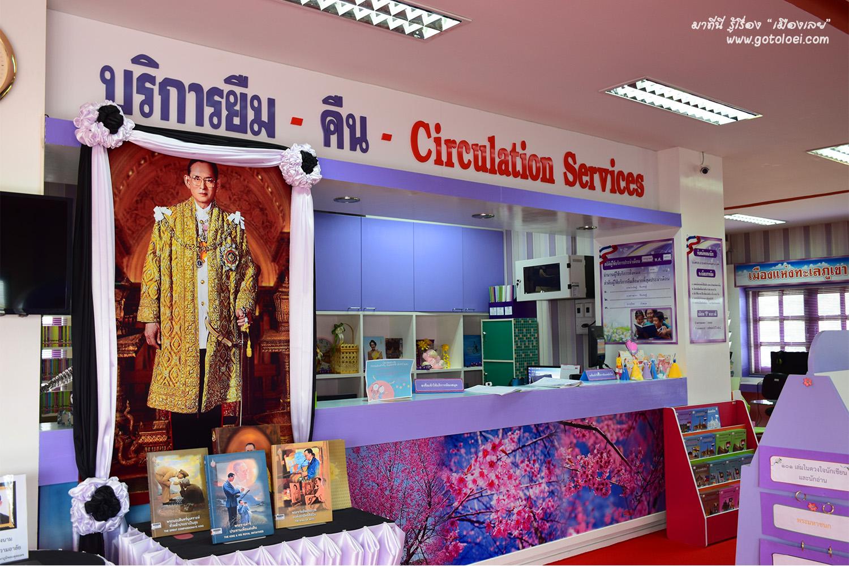 จุดบริการยิม-คืน ห้องสมุดประชาชนเฉลิมราชกุมารีจังหวัดเลย