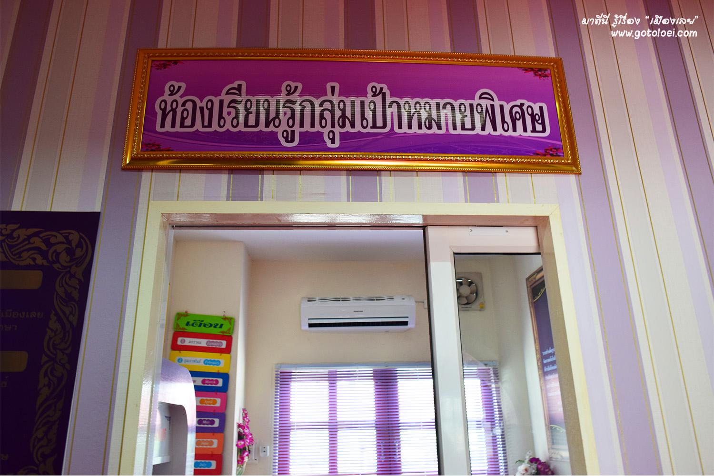 ห้องเรียนรู้กลุ่มเป้าหมายพิเศษ ห้องสมุดประชาชนเฉลิมราชกุมารีจังหวัดเลย