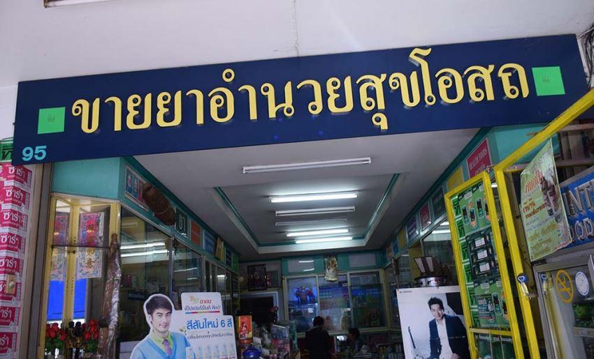ร้านขายยาอำนวยสุขโอสถ