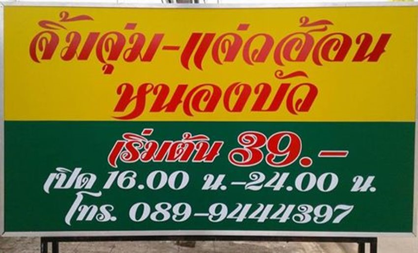 ร้านจิ้มจุ่มแจ่วฮ้อนหนองบัว
