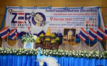 รูปภาพรูปภาพรูปภาพรูปภาพกิจกรรมงานวันต่อต้านคอร์รัปชั่นสากลประเทศไทย