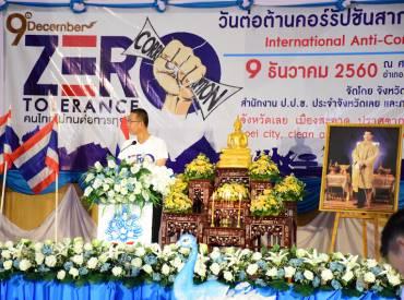 รูปภาพรูปภาพรูปภาพรูปภาพรูปภาพรูปภาพกิจกรรมงานวันต่อต้านคอร์รัปชั่นสากลประเทศไทย