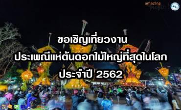 ขอเชิญเที่ยวงานประเพณีแห่ต้นดอกไม้ใหญ่ที่สุดในโลก ประจำปี 2562