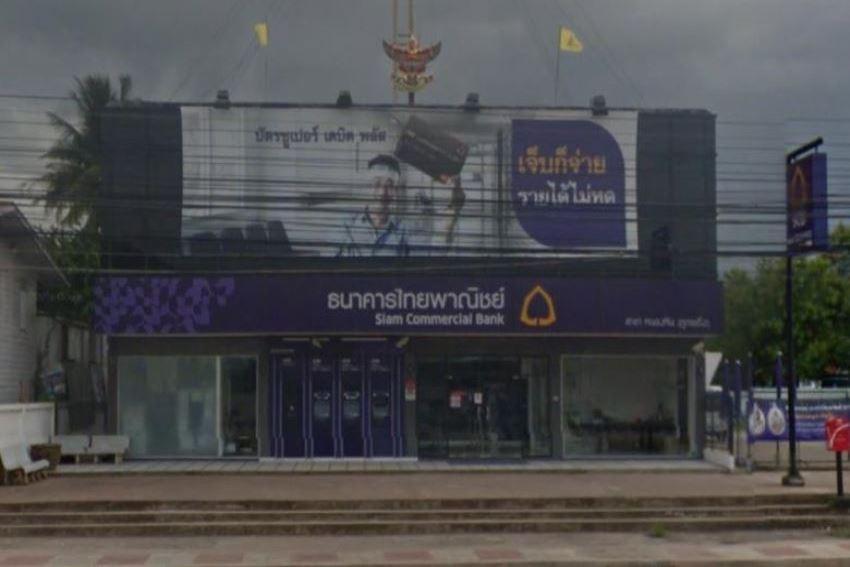 ธนาคารไทยพาณิชย์สาขาหนองหิน