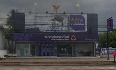 ธนาคารไทยพาณิชย์ สาขาหนองหิน