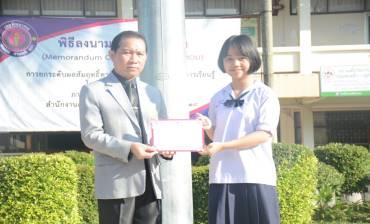 รูปภาพเลยพิทย์มอบรางวัลการแข่งขันกิจกรรมทักษะวิชาการ