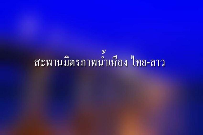 สะพานมิตรภาพน้ำเหืองไทยลาว