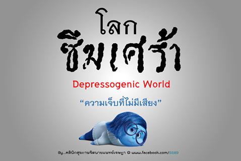 โลกซึมเศร้า
