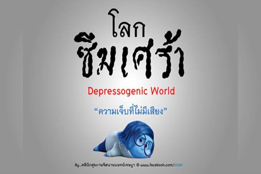 สร้างความเข้าใจโลกซึมเศร้าความเจ็บที่ไม่มีเสียง
