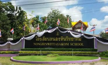 โรงเรียนหนองหินวิทยาคม