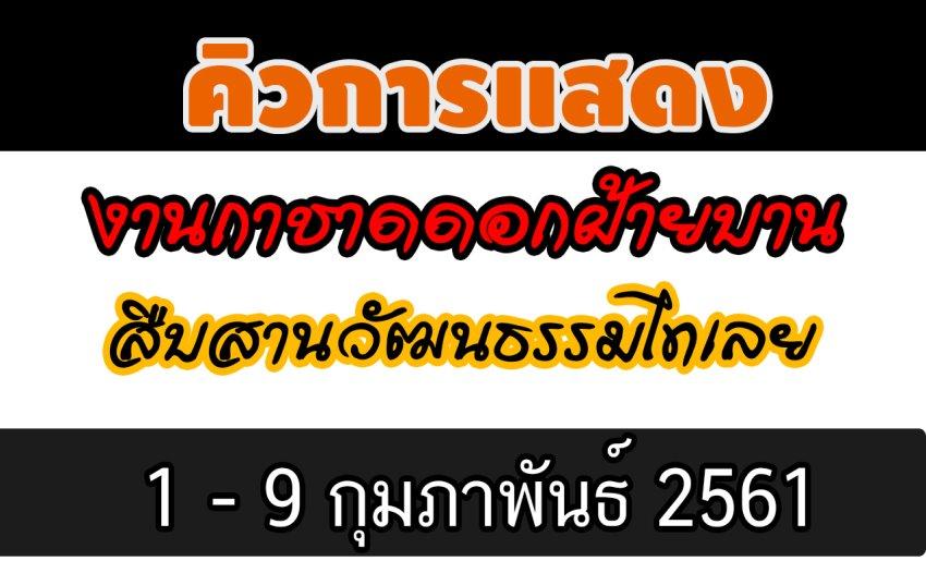 คิวการแสดงงานกาชาดดอกฝ้ายบานสืบสานวัฒนธรรมไทเลย2561