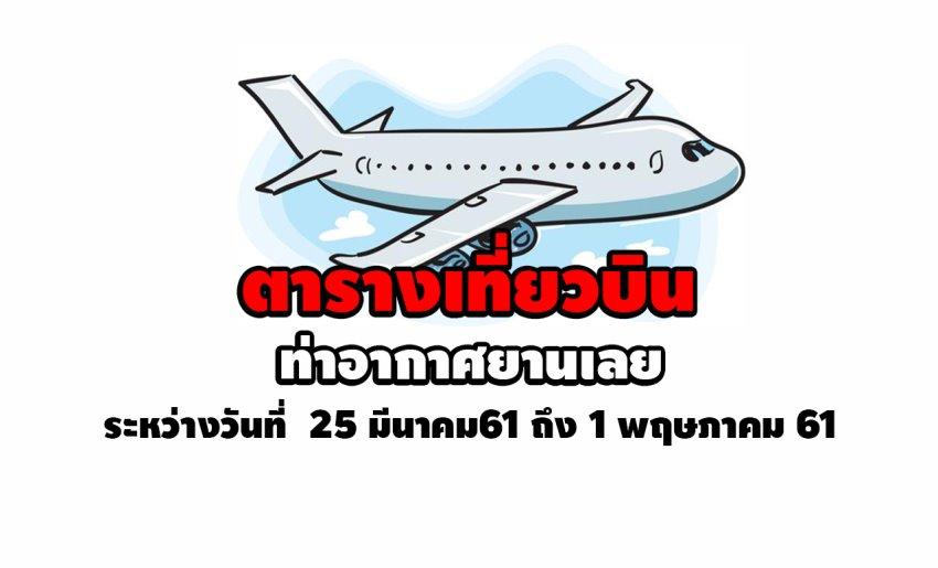 ตารางเที่ยวบินท่าอากาศยานเลยวันที่25มีนาคม611พฤษภาคม61