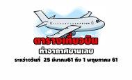 ตารางเที่ยวบินท่าอากาศยานเลยวันที่-25-มีนาคม61-1พฤษภาคม61