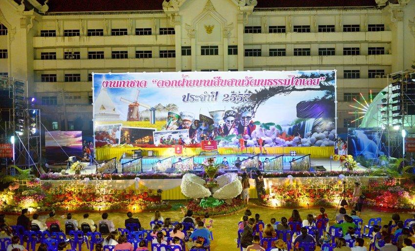 เชิญชมการแสดงบนเวทีกลางในงานดอกฝ้ายบานสืบสานวัฒนธรรมไทเลยประจำปี2561
