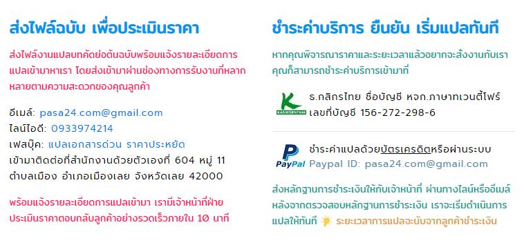 วิธีการสั่งแปลบทคัดย่อ.png