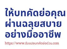 ให้บทคัดย่อผ่านฉลุยอย่างมืออาชีพ (1).png