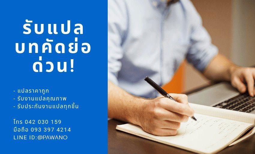 รับแปลบทคัดย่อแปลวิจัยแปลเอกสารวิชาการ