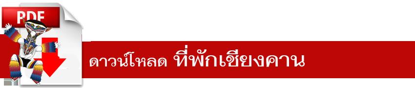 downalod-pdf-chiangkhan-hotel.png